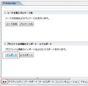 Reading RTC Profile (RTC.xml)